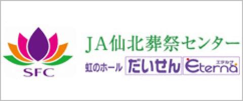 JA仙北葬祭センター