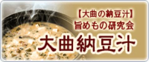 大曲納豆汁