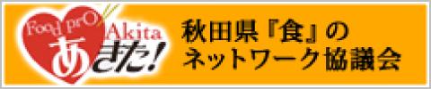 秋田県「食」のネットワーク協議会