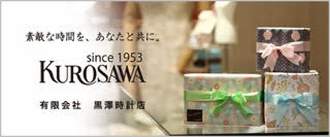 黒澤時計店