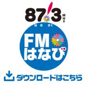 「FMはなび」はPCやスマートフォンアプリで全国聴取可能!