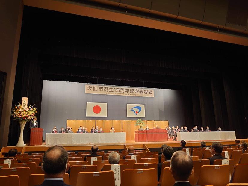 【特別番組】大仙市誕生15周年記念表彰式を放送します
