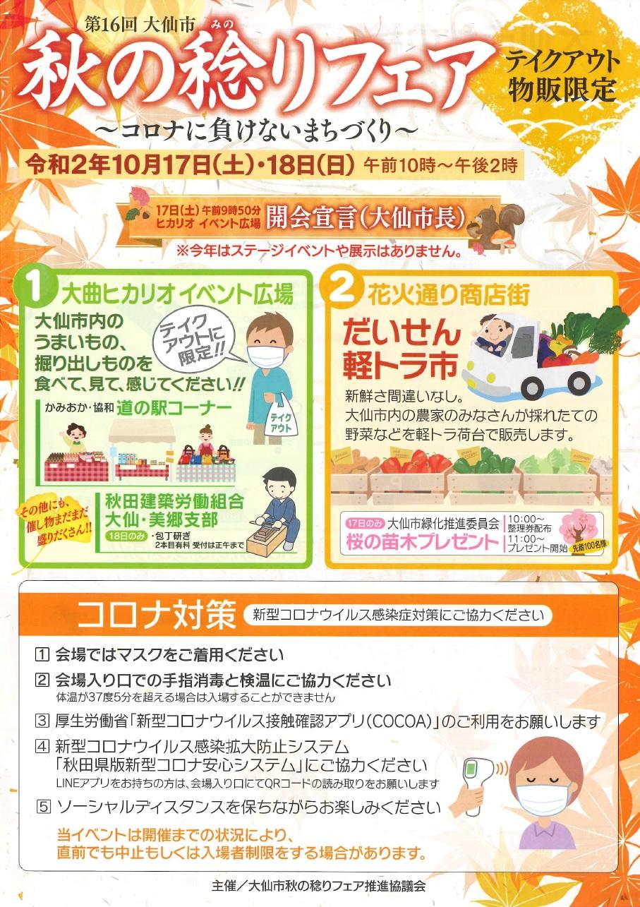 【特別番組】大仙市秋の稔りフェア2020 生放送