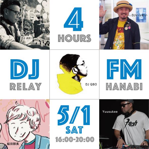 【FMはなびGW特番①】大曲のDJ5人が4時間ぶち抜きでDJリレー!