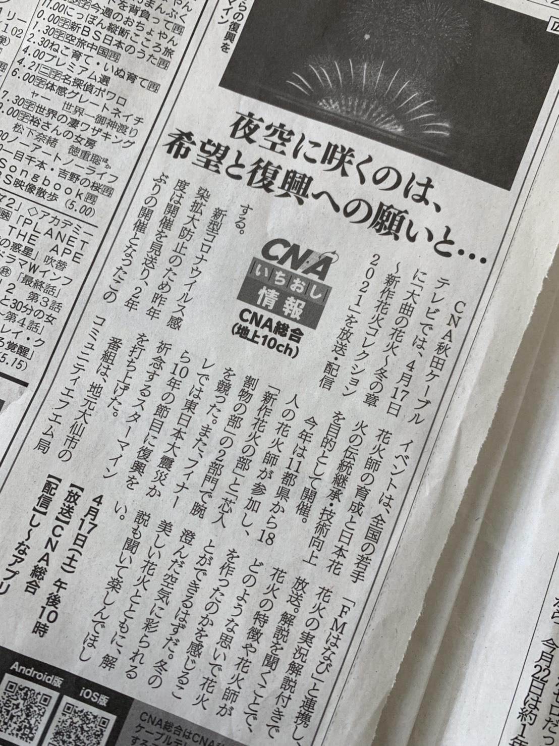 【大曲の花火-冬の章-の興奮再び!】
