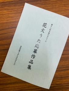 【特別番組】第12回大曲の花火うた受賞作品を紹介!
